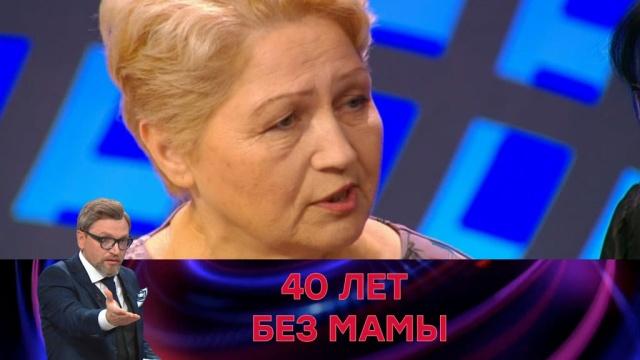 Выпуск от 2 ноября 2017 года.«40лет без мамы».НТВ.Ru: новости, видео, программы телеканала НТВ