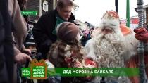 Дед Мороз на Байкале: большое новогоднее путешествие добралось до Иркутска