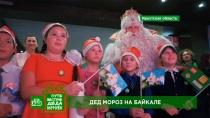Праздник, подарки исбывшиеся мечты: волшебные детали второго дня Деда Мороза вИркутске