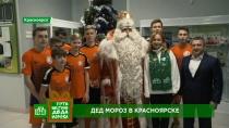 Путешествие Деда Мороза: чемпион мира по подаркам встретился счемпионами мира по футболу вКрасноярске