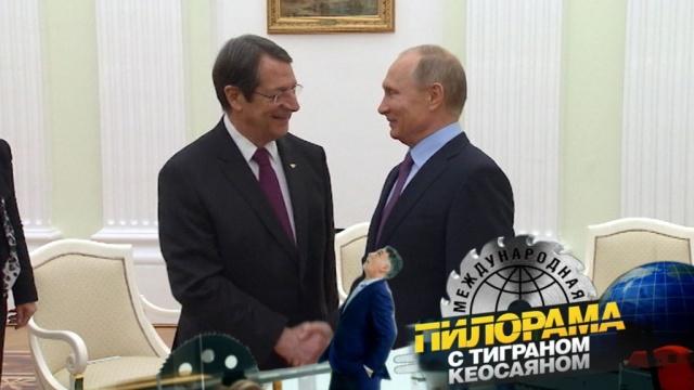 Что случится, согласно кипрской пословице, если долго пожимать руку Путину? «Международная пилорама»— всубботу на НТВ.НТВ.Ru: новости, видео, программы телеканала НТВ
