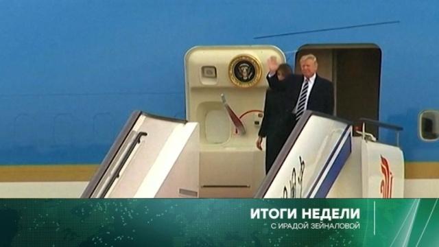 Путин иТрамп во Вьетнаме, протест Михаила Саакашвили иосвобождение Сирии— в«Итогах недели» сИрадой Зейналовой— ввоскресенье на НТВ.НТВ.Ru: новости, видео, программы телеканала НТВ