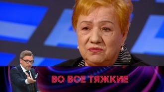 Выпуск от 9 ноября 2017 года.«Во все тяжкие».НТВ.Ru: новости, видео, программы телеканала НТВ