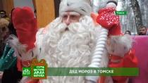 Путешествие Деда Мороза иНТВ: горячий прием итеплые встречи вморозном Томске