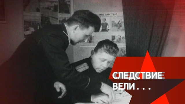 «Абсолютное зло».«Абсолютное зло».НТВ.Ru: новости, видео, программы телеканала НТВ