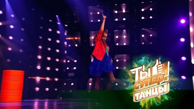 «Ты супер! Танцы». Второй тур: Екатерина Кудрявая, 12лет, г.Зеленогорск.НТВ.Ru: новости, видео, программы телеканала НТВ