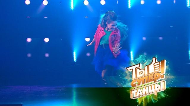 Наша звезда танцпола! Ярким хулиганским номером Катя озарила сцену проекта «Ты супер! Танцы».НТВ.Ru: новости, видео, программы телеканала НТВ