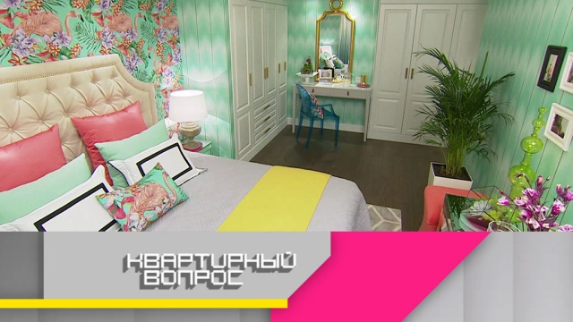 «Квартирный вопрос»: Цветущая спальня срозовыми фламинго иместом для чтения.дизайн, ремонт, строительство.НТВ.Ru: новости, видео, программы телеканала НТВ