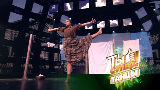 «Ты супер! Танцы». Второй тур: Дуся Кочетова, 17лет, г.Липецк.НТВ.Ru: новости, видео, программы телеканала НТВ