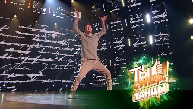 «Ты супер! Танцы». Второй тур: Никита Иванов, 18лет, г.Лесосибирск.НТВ.Ru: новости, видео, программы телеканала НТВ