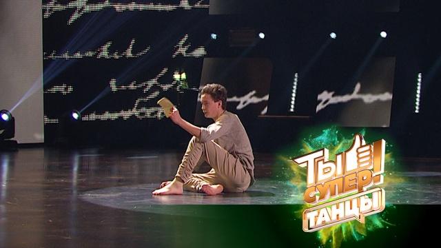 Станцевал чувства! Никита прожил на сцене стихотворение Есенина ипробрал всех до мурашек.НТВ.Ru: новости, видео, программы телеканала НТВ
