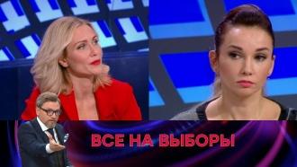 Выпуск от 13ноября 2017года.«Все на выборы».НТВ.Ru: новости, видео, программы телеканала НТВ