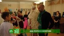 Много танцев, радости ичудес: Дед Мороз иЕвгений Папунаишвили поздравили детей вКемерове