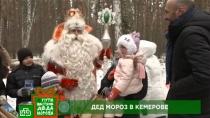 Настоящие чудеса вКемерове: Дед Мороз иНТВ исполнили мечты ребят, написавших волшебнику трогательные письма