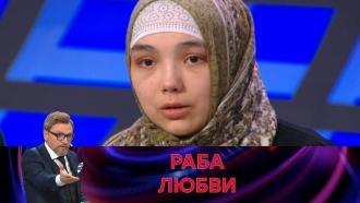 Выпуск от 14 ноября 2017 года.«Раба любви».НТВ.Ru: новости, видео, программы телеканала НТВ