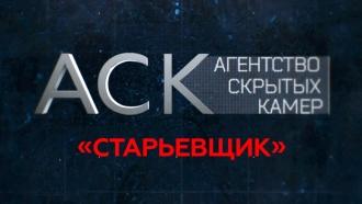 «Старьевщик».«Старьевщик».НТВ.Ru: новости, видео, программы телеканала НТВ