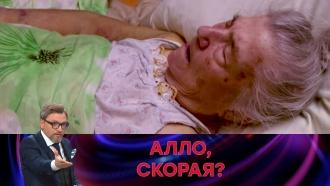 Выпуск от 15ноября 2017года.«Алло, скорая?».НТВ.Ru: новости, видео, программы телеканала НТВ