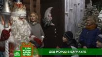 Дед Мороз вБарнауле: встреча салтайским коллегой, долгожданные подарки детям ипраздник для всех