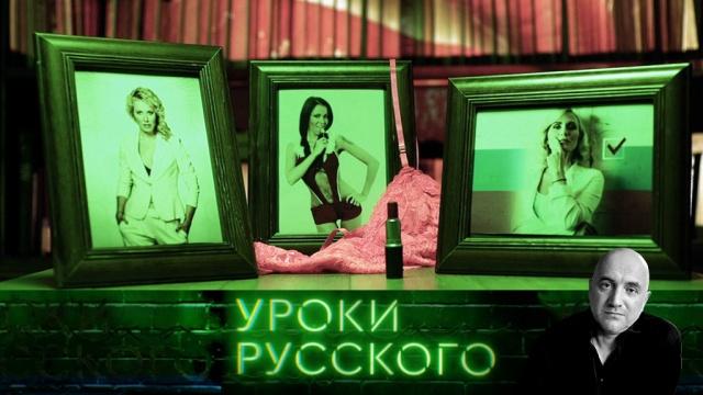 Выпуск от 17ноября 2017года.Урок №2: Атака на шпильках.НТВ.Ru: новости, видео, программы телеканала НТВ