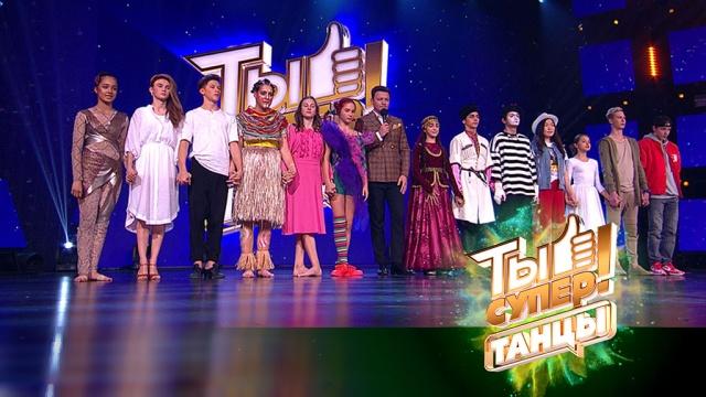 Выбор жюри: третья четверка полуфиналистов проекта «Ты супер! Танцы!».НТВ.Ru: новости, видео, программы телеканала НТВ