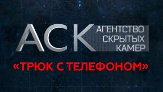 «Трюк стелефоном».«Трюк стелефоном».НТВ.Ru: новости, видео, программы телеканала НТВ