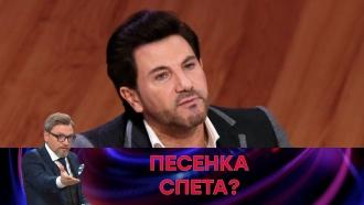 Выпуск от 20 ноября 2017 года.«Песенка спета?».НТВ.Ru: новости, видео, программы телеканала НТВ