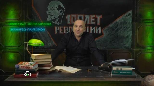 100лет революции: за все прилетает ответочка.НТВ.Ru: новости, видео, программы телеканала НТВ