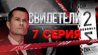 Остросюжетный сериал «Свидетели-2». 7-я серия.НТВ.Ru: новости, видео, программы телеканала НТВ
