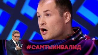 Выпуск от 21 ноября 2017 года.#СамТыИнвалид.НТВ.Ru: новости, видео, программы телеканала НТВ