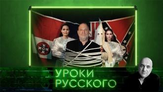 «Захар Прилепин. Уроки русского». Урок №3: Фабрика слез. <nobr>Секс-инквизиция</nobr> вГолливуде