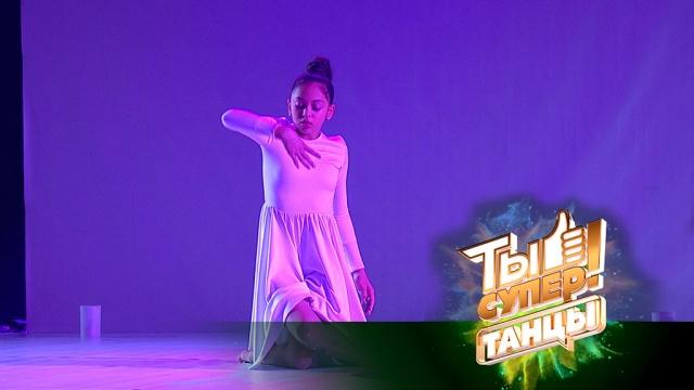 «Невозможно оторвать глаз!»: Ира обворожила судей своим номером, апроект «Ты супер! Танцы» исполнил ее мечту.НТВ.Ru: новости, видео, программы телеканала НТВ