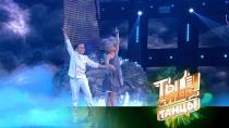 «Ты супер! Танцы». Второй тур: Евгений Старенков иАнастасия Аничкина, 11лет, г.Москва