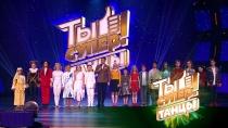 Выбор жюри: четвертая четверка полуфиналистов проекта «Ты супер! Танцы»