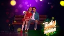 «Ты супер! Танцы». Второй тур: Никита Иванов, 13лет, г.Северск, иСофья Крючкова, 11лет, г.Гурьевск