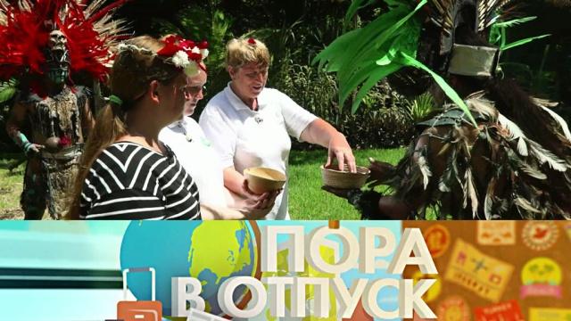 Выпуск от 25 ноября 2017 года.Карибские острова.НТВ.Ru: новости, видео, программы телеканала НТВ