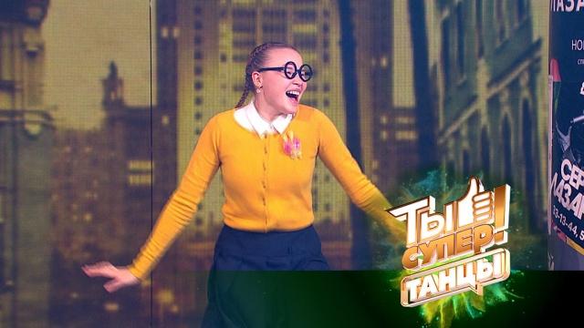 Кристина не побоялась быть забавной на сцене «Ты супер! Танцы» иподарила залу взрыв эмоций!НТВ.Ru: новости, видео, программы телеканала НТВ