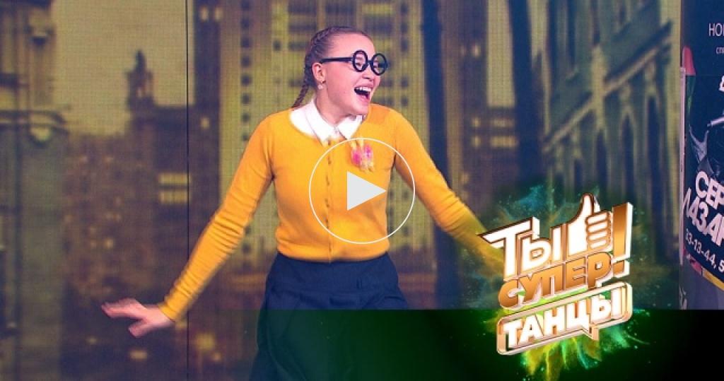 Кристина не побоялась быть забавной на сцене «Ты супер! Танцы» иподарила залу взрыв эмоций!