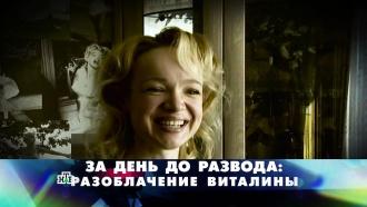 «Новые русские сенсации»: «За день до развода: разоблачение Виталины»