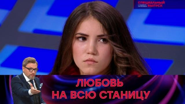 Выпуск от 27ноября 2017года.«Любовь на всю станицу».НТВ.Ru: новости, видео, программы телеканала НТВ