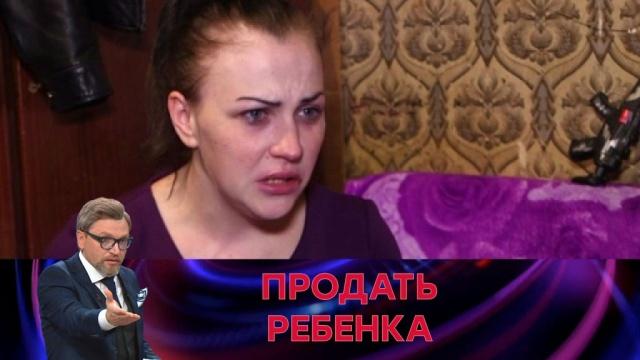 Выпуск от 28 ноября 2017 года.«Продать ребенка».НТВ.Ru: новости, видео, программы телеканала НТВ