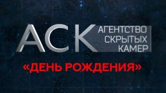 «День рождения».«День рождения».НТВ.Ru: новости, видео, программы телеканала НТВ