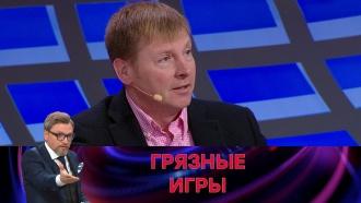 «Специальный выпуск сВадимом Такменёвым»: «Грязные игры»