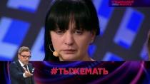 Выпуск от 30 ноября 2017года.#ТыЖеМать.НТВ.Ru: новости, видео, программы телеканала НТВ