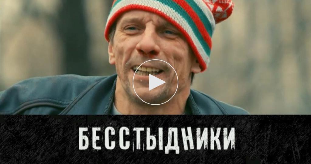 бесстыдники русская версия 1 сезон 25 серия