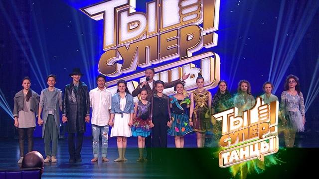 Выбор жюри: стали известны имена всех полуфиналистов проекта «Ты супер! Танцы».НТВ.Ru: новости, видео, программы телеканала НТВ