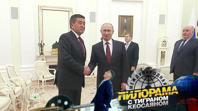 Как Путин не перепутал киргиза скитайцем, акитайца скиргизом?НТВ.Ru: новости, видео, программы телеканала НТВ