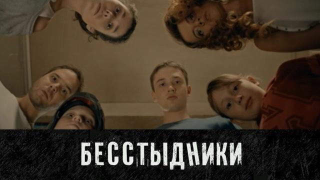 Самые непредсказуемые исамые последние серии! «Бесстыдники»— ввоскресенье в23:00.НТВ.Ru: новости, видео, программы телеканала НТВ