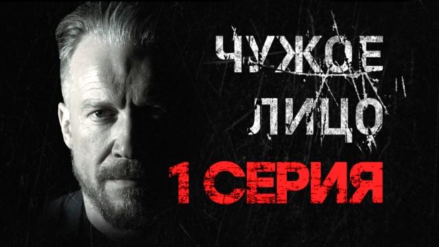 Детектив «Чужое лицо».НТВ.Ru: новости, видео, программы телеканала НТВ