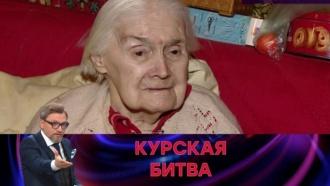Выпуск от 4 декабря 2017 года.«Курская битва».НТВ.Ru: новости, видео, программы телеканала НТВ
