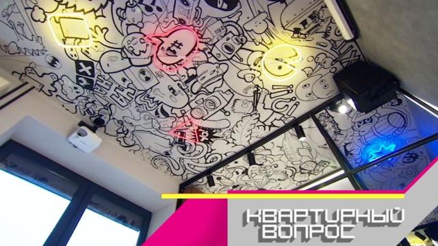 Современная, экологичная икреативная комната для подростков— всубботу в«Квартирном вопросе».НТВ.Ru: новости, видео, программы телеканала НТВ